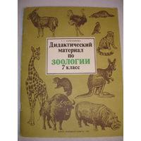 Дидактический материал по зоологии