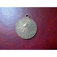 Медаль 1904–1905 гг. в память Русско-японской войны.