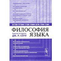 Философия языка. Дж. Р. Серл