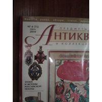 Антиквариат журнал (75)