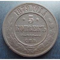 5 копеек 1879 СПБ
