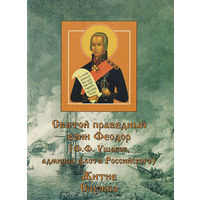Святой праведный воин Феодор (Ф. Ф. Ушаков, адмирал флота Российского). Житие. Служба.