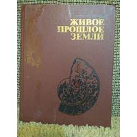 Книга ,,Живое прошлое земли,,
