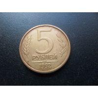 5 рублей 1992 г. ММД-магнитная