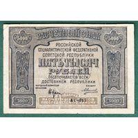 5000 рублей, РСФСР, 1921 опечатка в слове PROLETAPIE Крестинский- Силаев
