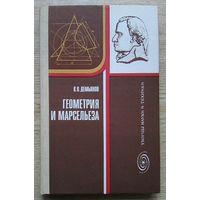 """В. П. Демьянов """"Геометрия и Марсельеза"""". О Гаспаре Монже"""