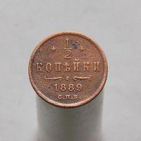 1/2 коп 1889 СПБ