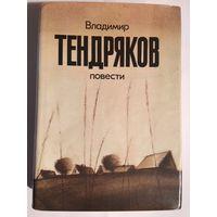 Тендряков Повести Книга СССР 1986г 604 стр Красивое издание