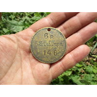 Увольнительный жетон 6-ая рота 6-й Восточно-сибирский стрелковый полк
