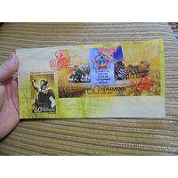 """Блок марок """"60 летие победы"""". Спецгашение на конверте первого дня."""