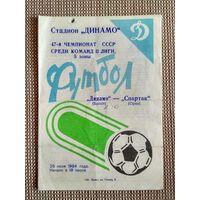 Динамо (Брест)-Спартак (Орел)-1984