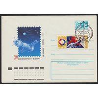 """1977 - Филвыставка """"К звездам"""" _СГ - Москва"""
