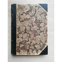 1905. Сборник товарищества ЗНАНИЕ. Книга седьмая.
