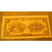 Китай 5 юань 1949г. (копия) #1 распродажа
