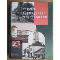 Верхнее Поднепровье и Белоруссия