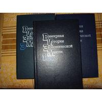 Всемирная история экономической мысли (3 тома)