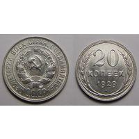 20 копеек 1929 UNC