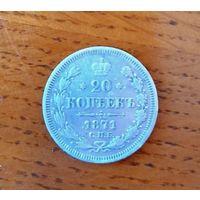 20 копеек 1871г