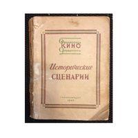 """Исторические сценарии (серия """"Библиотека кинодраматурга"""", 1946)"""