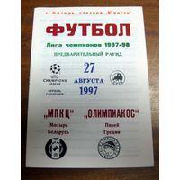 1997 МПКЦ - Олимпиакос (Греция)