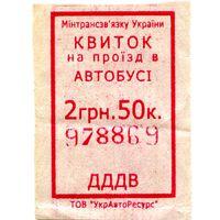 Билет 2013 г. - 2,5 гривни автобус ДДДВ