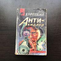 """Данил Корецкий. """"Анти-киллер""""."""