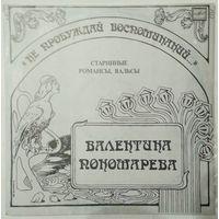 LP Валентина Пономарёва. Не пробуждай воспоминаний... Старинные романсы, вальсы (1990)