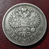 Рубль 1896 года (*)