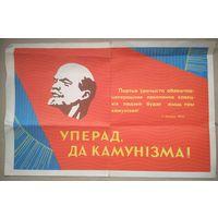 """Плакат. """"Уперад да камунiзма"""". БССР. 1960-е. 34х52 см."""