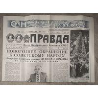 Газета Правда 1 января 1986 г. Новогоднее приветствие Горбачева М.С.