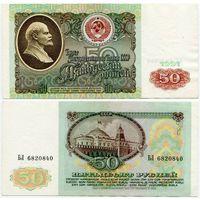 СССР. 50 рублей (образца 1991 года, P241, XF) [серия БЛ]