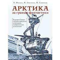 Арктика за гранью фантастики