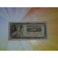 Югославия 10 динар 1965г.