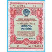 W: СССР облигация на сумму 10 рублей 1954 года