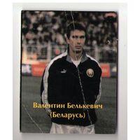 Валентин Белькевич календарик 2002