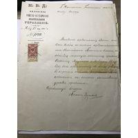 Документ разрешение на брак вдове .Вильно 1888г.