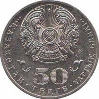 Казахстан. 50 тенге 2013 год. Жумабаев. UNC