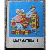 М.И.Моро, С.В.Степанова Математика 1.