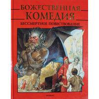 """Книга """"Божественная комедия"""" в красочных картинках (см. фото), новая, твердый переплет, обложка глянцевая."""