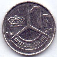 Бельгия, 1 франк 1991 года.