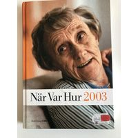 НА ШВЕДСКОМ ЯЗЫКЕ Шведский ежегодник за 2003 год политика, мировые события, мода, культура, статистика
