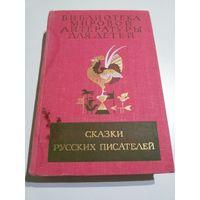 Сказки русских писателей. Библиотека мировой литературы для детей. Том 7