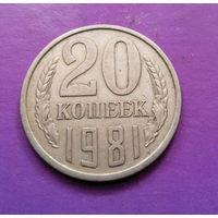 20 копеек 1981 СССР #06