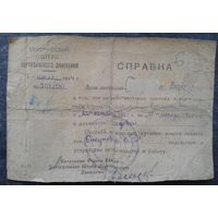 Справка о нахождении в партизанах. БШПД. На партизанку. 1944 г.