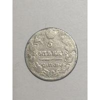 5 копеек 1815 года СПБ-МФ