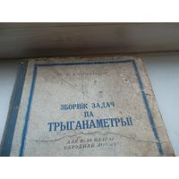 Сборник задач по тригинометрии 1958года 9-10 класс НА беларускай мове.