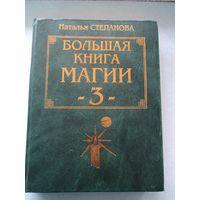 Н.Степанова. Большая книга магии 3