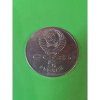 Монета 5 рублей Памятник Петру Первому 1988 г.