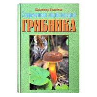 Владимир Булдаков. Современная энциклопедия грибника.