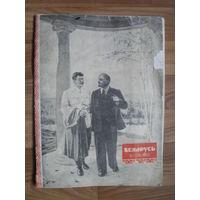 """Журнал """"Беларусь"""".1951г.Номер 1.С автографом одного из авторов."""